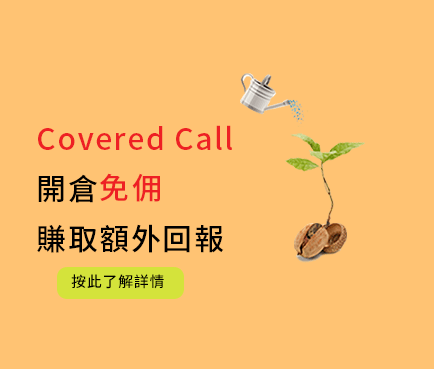 covered call comm waiver