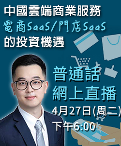 中国云端商业服务(电商SaaS/门店SaaS)的投资机遇(普通话)