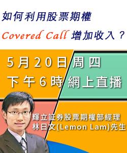 如何利用股票期權Covered Call增加收入?
